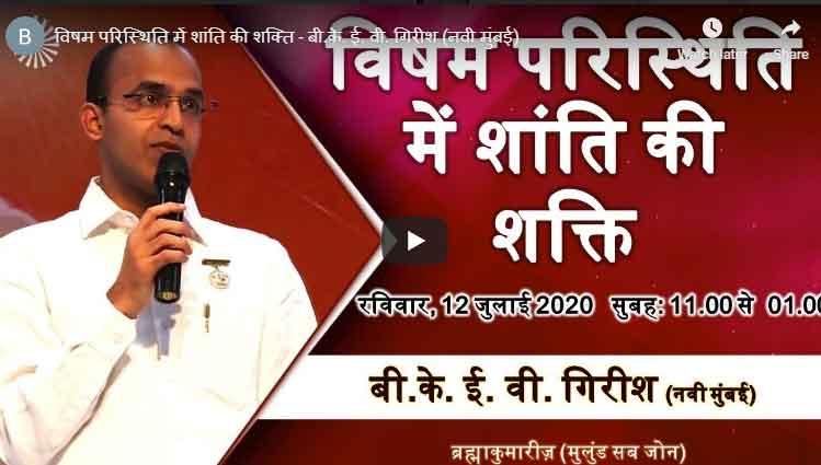 LIVE 12-07-2020, 11.00am : विषम परिस्थिति में शांति की शक्ति - बी.के. ई. वी. गिरीश (नवी मुंबई)