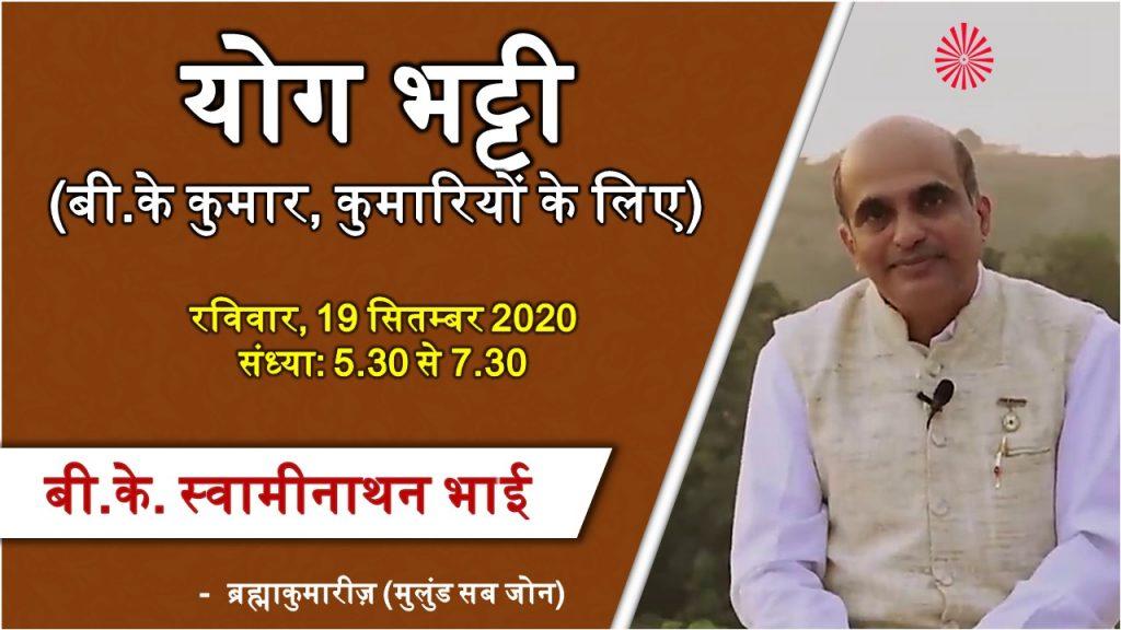 LIVE 19-09-20, 05.30 pm: YOG BHATTI Kumaris Classes By BK Swaminathan Bhai Ji
